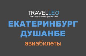 Екатеринбург Душанбе авиабилеты