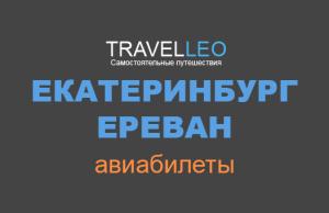Екатеринбург Ереван авиабилеты