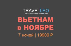 Туры во Вьетнам из Москвы 19900