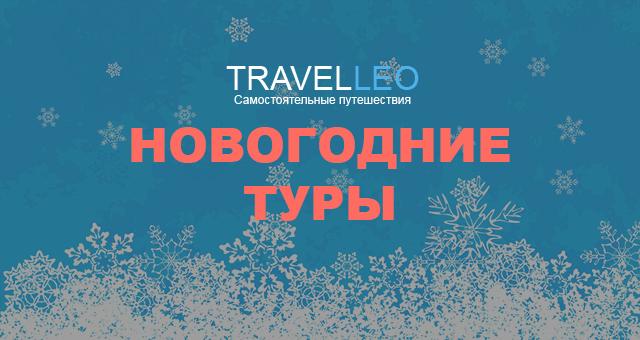 Большая Новогодняя подборка Туров 2017-2018
