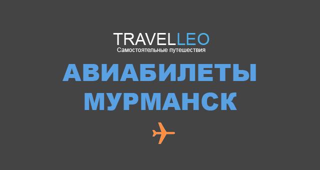 Авиабилеты Мурманск