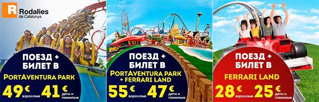 Комбинированные билеты Поезд+ PortAventura World