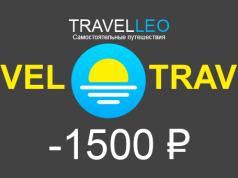 Скидка 1500 рублей на Грецию - промокод Level.Travel