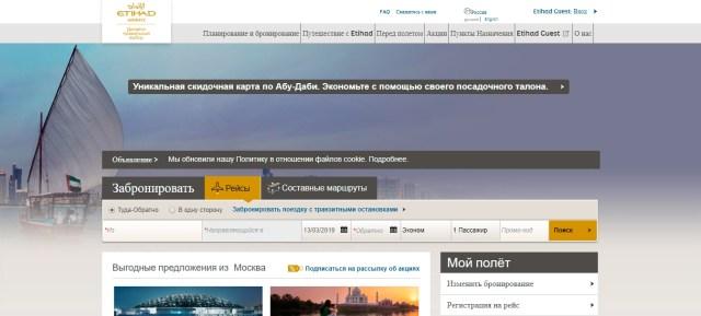 Авиакомпания Etihad Airways официальный сайт, контакты, онлайн регистрация