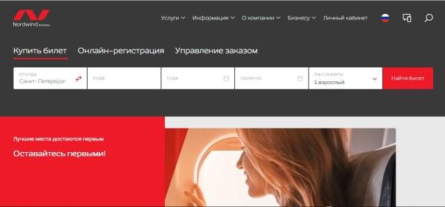 Авиакомпания NordWind Airlines официальный сайт, контакты, онлайн регистрация