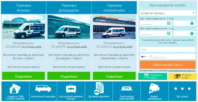 Park & Fly - парковки во Внуково, Домодедово и Шереметьево
