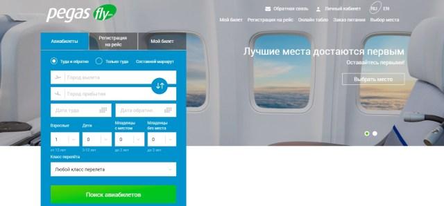 Авиакомпания PegasFly (Пегас Флай) официальный сайт, контакты, онлайн регистрация