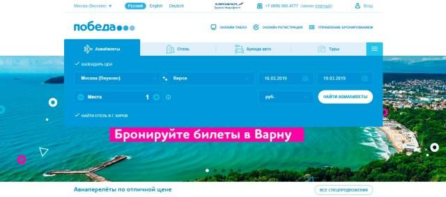 Авиакомпания Победа официальный сайт, контакты, онлайн регистрация