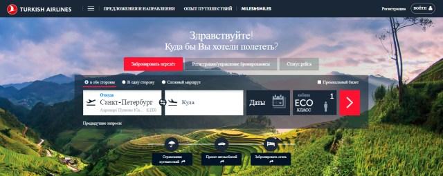 Авиакомпания Turkish Airlines официальный сайт, контакты, онлайн регистрация