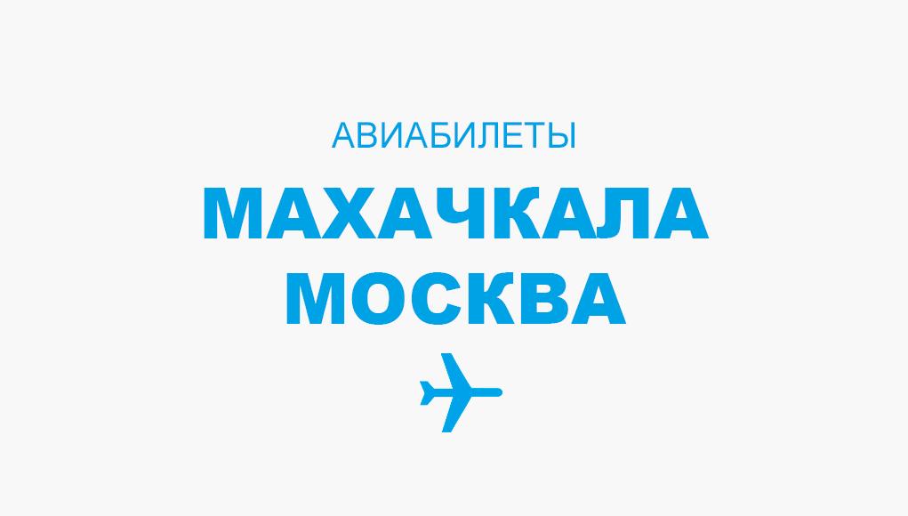 Авиабилеты Махачкала - Москва прямой рейс, расписание и цена