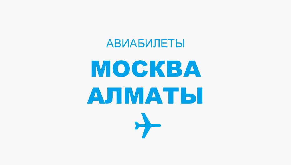 Авиабилеты Москва - Алматы прямой рейс, расписание и цена