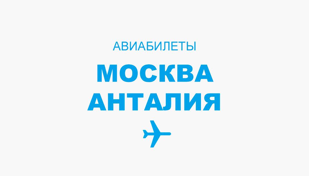 Авиабилеты Москва - Анталия прямой рейс, расписание и цена