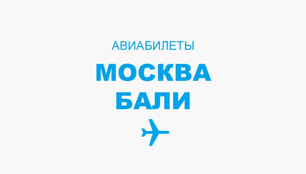 Авиабилеты Москва - Бали прямой рейс, расписание и цена