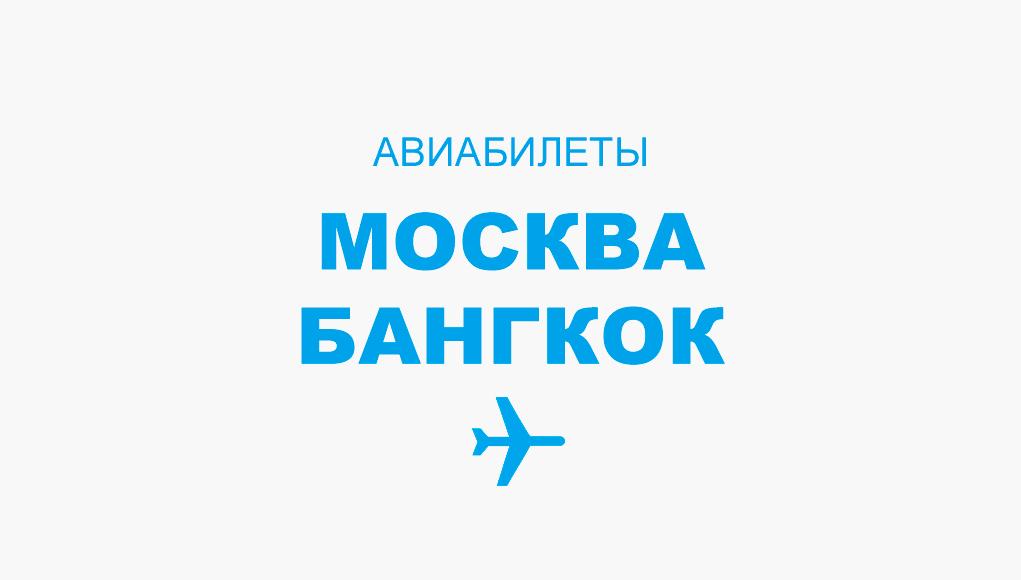 Авиабилеты Москва - Бангкок прямой рейс, расписание и цена