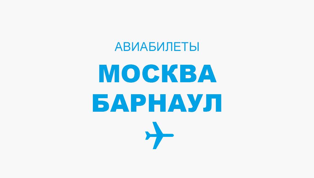 Авиабилеты Москва - Барнаул прямой рейс, расписание и цена