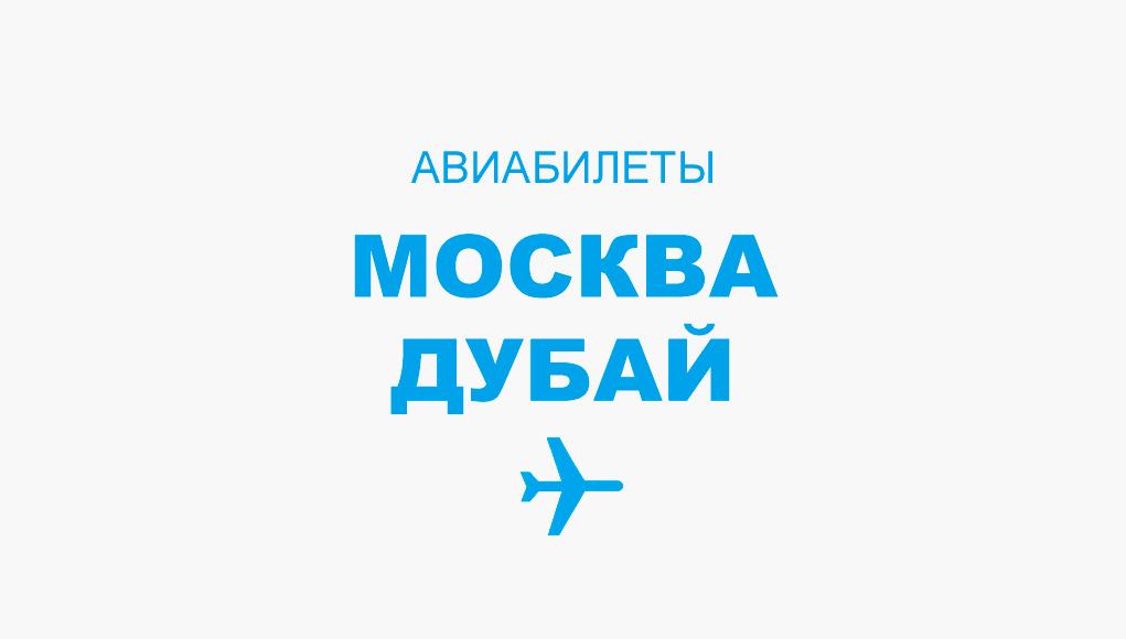 Авиабилеты Москва - Дубай прямой рейс, расписание и цена