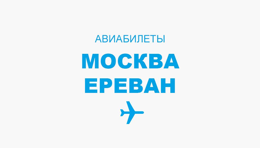 Авиабилеты Москва - Ереван прямой рейс, расписание и цена