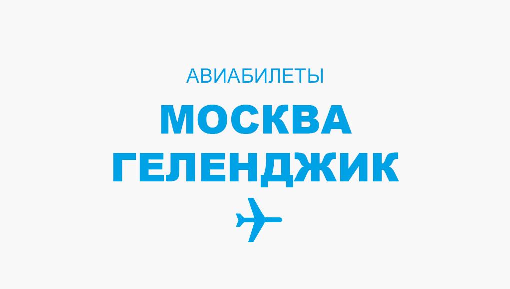 Авиабилеты Москва - Симферополь прямой рейс, расписание, цена