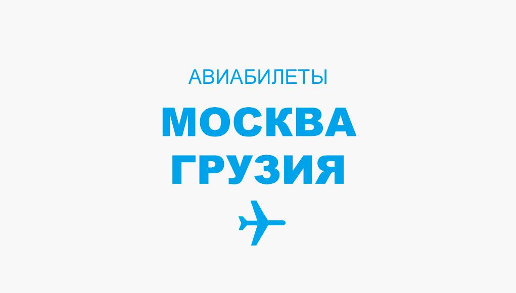 Авиабилеты Москва - Грузия прямой рейс, расписание и цена