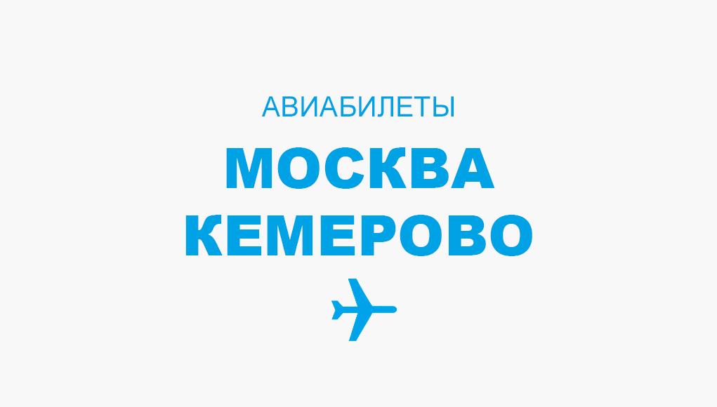 Авиабилеты Москва - Кемерово прямой рейс, расписание и цена