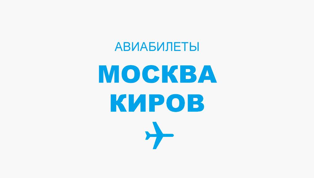 Авиабилеты Москва - Киров прямой рейс, расписание и цена