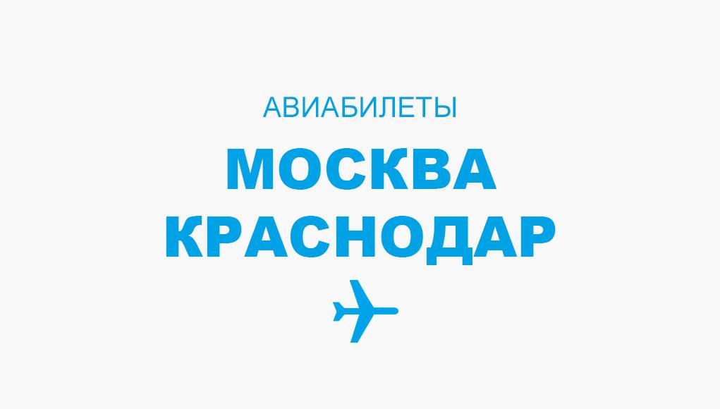Авиабилеты Москва - Краснодар прямой рейс, расписание и цена