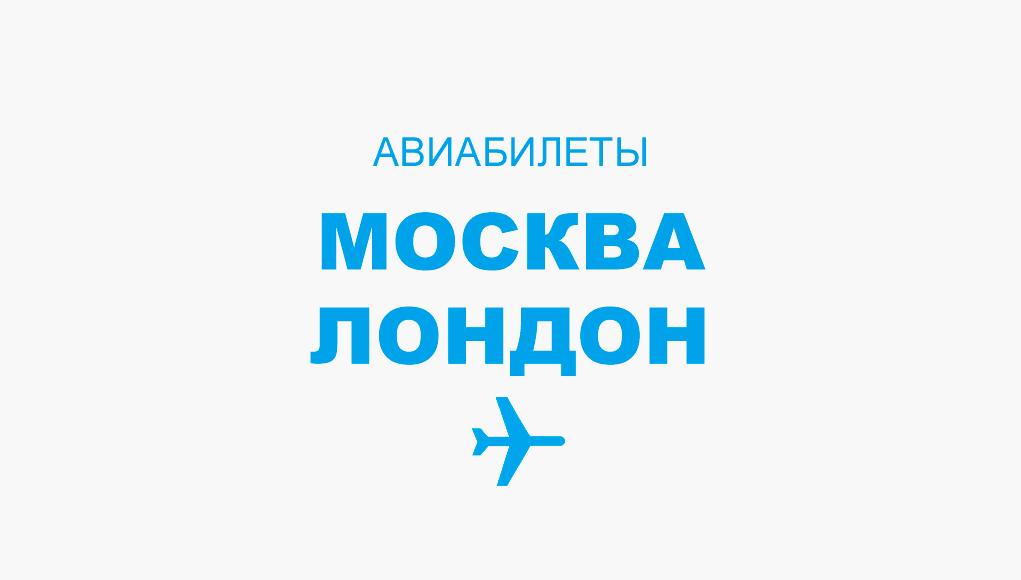 Авиабилеты Москва - Лондон прямой рейс, расписание и цена