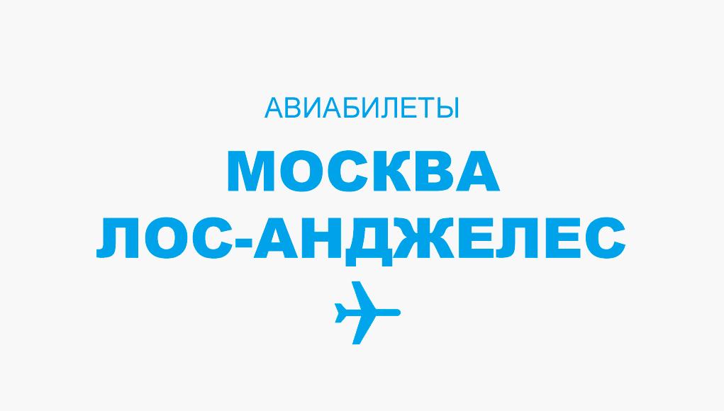 Авиабилеты Москва - Лос-Анджелес прямой рейс, расписание, цена