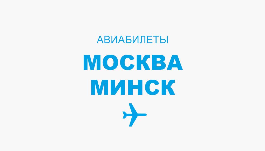 Авиабилеты Москва - Минск прямой рейс, расписание и цена