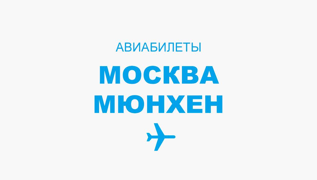 Авиабилеты Москва - Мюнхен прямой рейс, расписание и цена