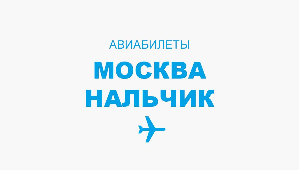 Авиабилеты Москва - Нальчик прямой рейс, расписание и цена