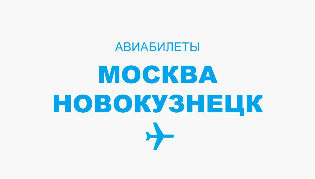Авиабилеты Москва - Новокузнецк прямой рейс, расписание, цена