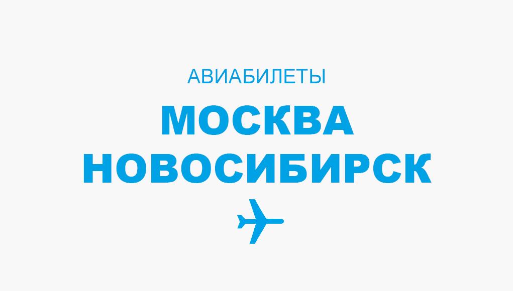 Авиабилеты Москва - Новосибирск прямой рейс, расписание и цена