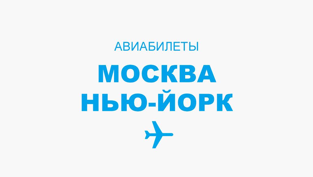 Авиабилеты Москва - Нью-Йорк прямой рейс, расписание и цена
