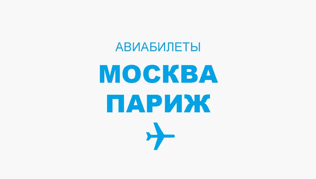 Авиабилеты Москва - Париж прямой рейс, расписание и цена