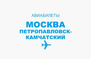 Авиабилеты Москва - Петропавловск-Камчатский прямой рейс, расписание, цена