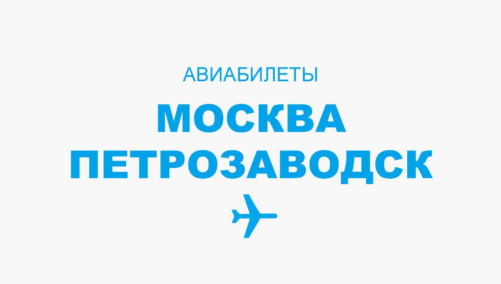 Авиабилеты Москва - Петрозаводск прямой рейс, расписание, цена
