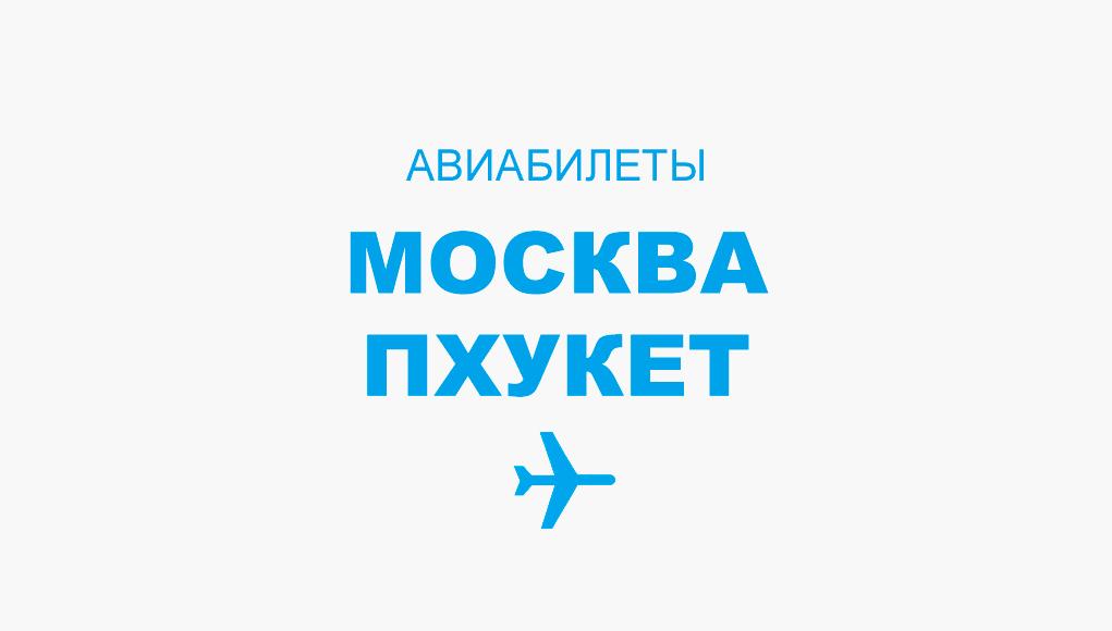 Авиабилеты Москва - Пхукет прямой рейс, расписание и цена