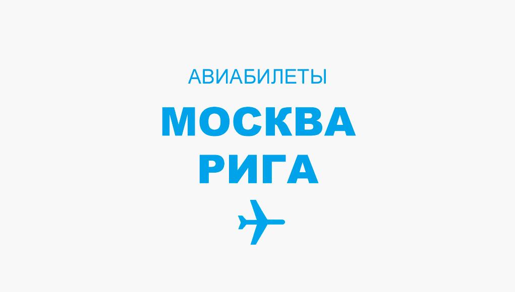 Авиабилеты Москва - Рига прямой рейс, расписание и цена