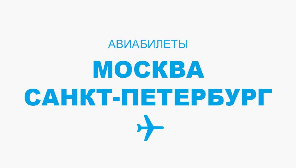 Авиабилеты Москва - Санкт-Петербург прямой рейс, расписание, цена