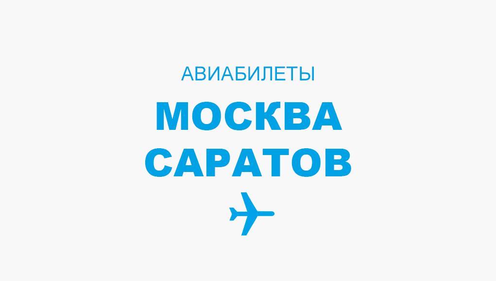 Авиабилеты Москва - Саратов прямой рейс, расписание и цена