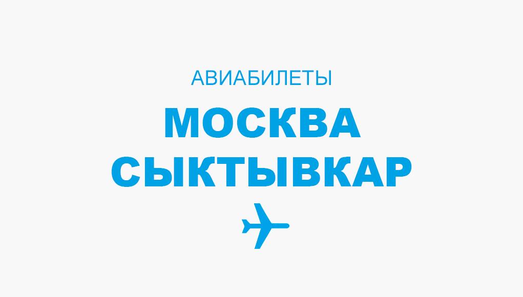 Авиабилеты Москва - Сыктывкар прямой рейс, расписание и цена