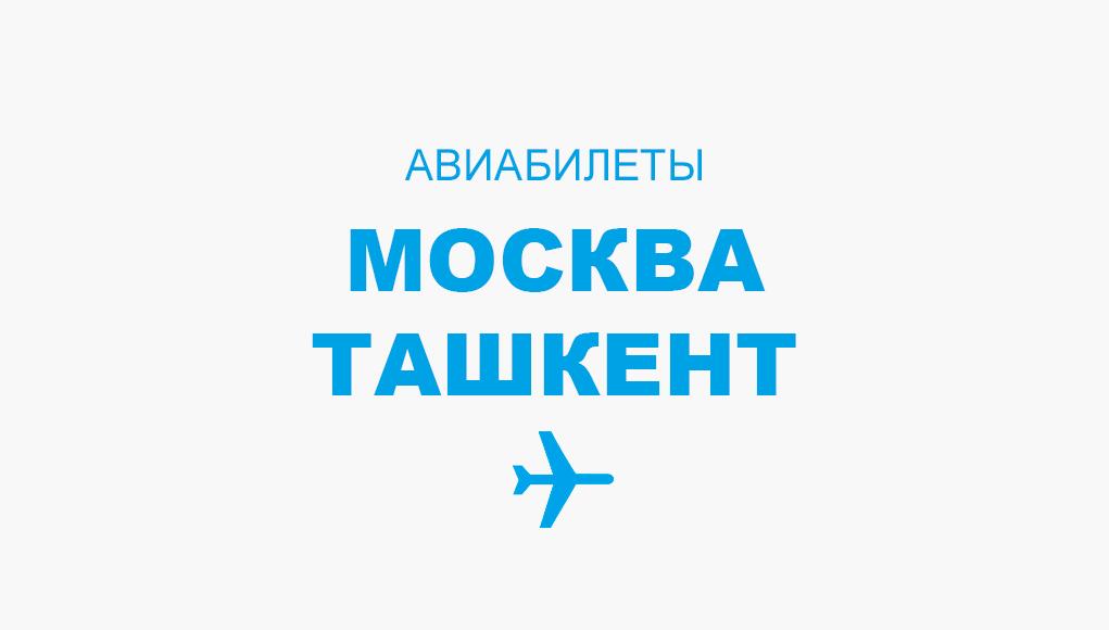 Авиабилеты Москва - Ташкент прямой рейс, расписание и цена