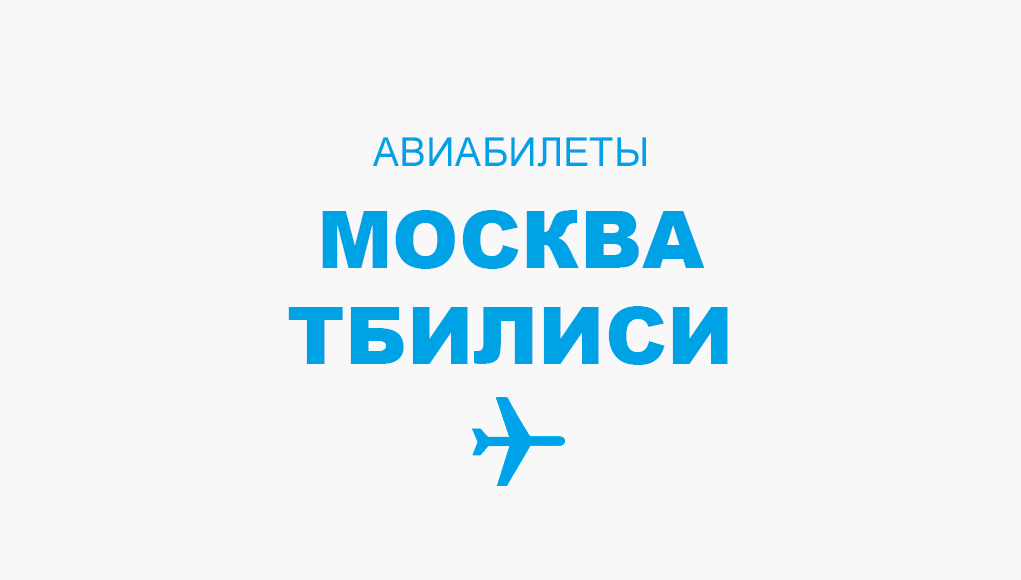 Авиабилеты Москва - Тбилиси прямой рейс, расписание и цена