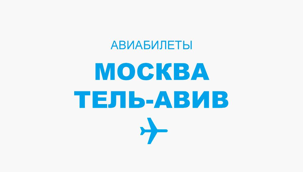 Авиабилеты Москва - Тель-Авив прямой рейс, расписание и цена