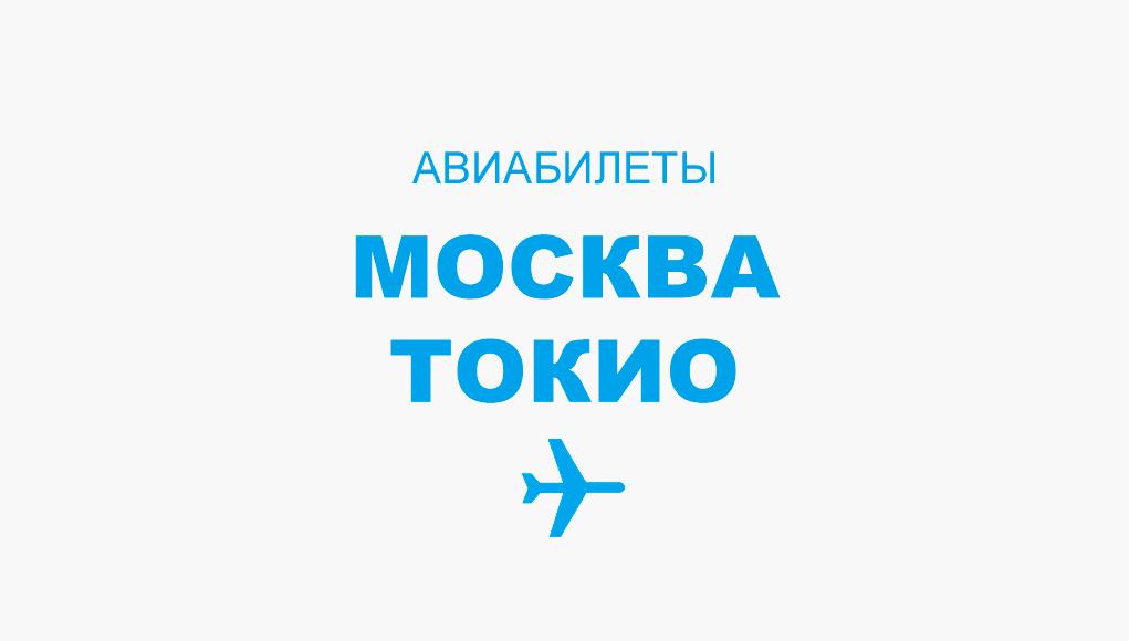 Авиабилеты Москва - Токио прямой рейс, расписание и цена
