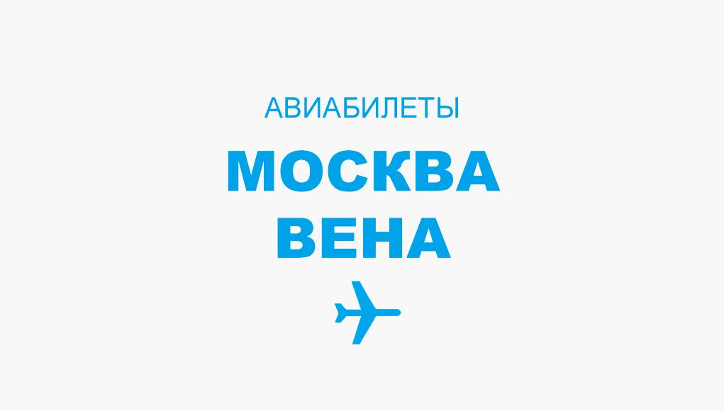 Авиабилеты Москва - Вена прямой рейс, расписание и цена