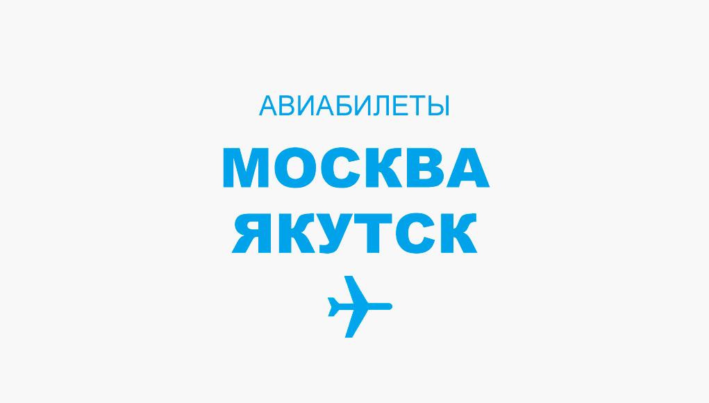 Авиабилеты Москва - Якутск прямой рейс, расписание и цена