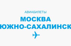 Авиабилеты Москва - Южно-Сахалинск прямой рейс, расписание, цена