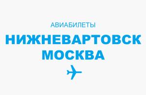 Авиабилеты Нижневартовск - Москва прямой рейс, расписание, цена